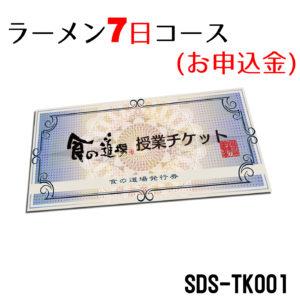 SDS-TK001