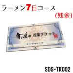 SDS-TK002