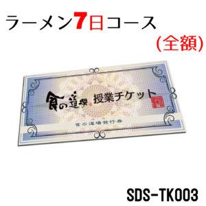 SDS-TK003
