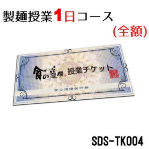 SDS-TK004