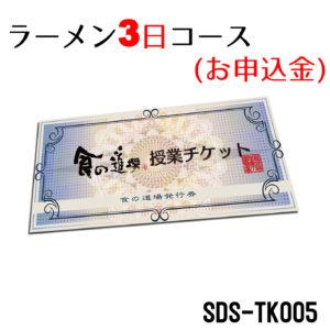 SDS-TK005