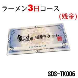 SDS-TK006