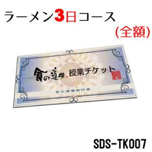 SDS-TK007