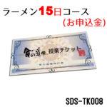 SDS-TK008