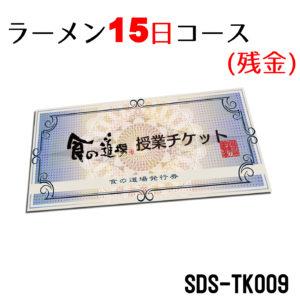 SDS-TK009