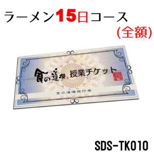 SDS-TK010