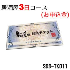 SDS-TK011