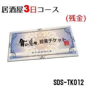 SDS-TK012