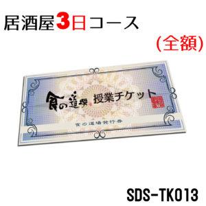 SDS-TK013