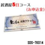 SDS-TK014