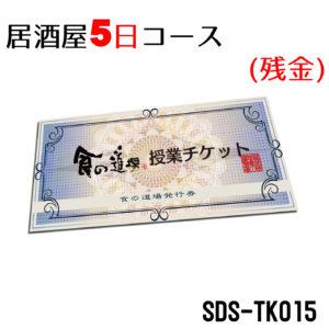 SDS-TK015